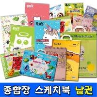 스케치북 A5~4절 / 캐릭터종합장 / 무선종합장 연습장