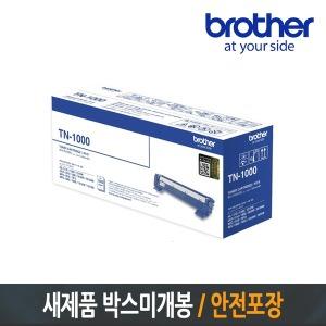 TN-1000 정품토너 + 당일출고 + 안전포장