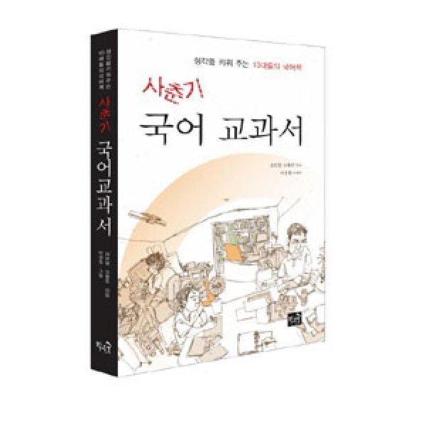 사춘기 국어 교과서  작은숲   김보일  고흥준  생각을 키워 주는 10대들의 국어책