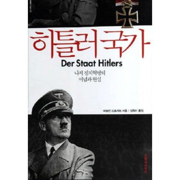 히틀러국가  문학과지성사   마르틴 브로샤트  나치 정치혁명의 이념과 현실