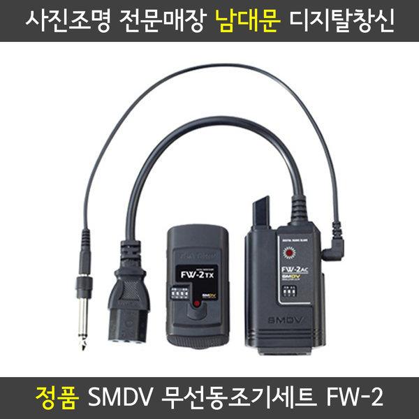 SMDV 무선동조기 FW-2 AC 세트 전원형 스트로보동조기