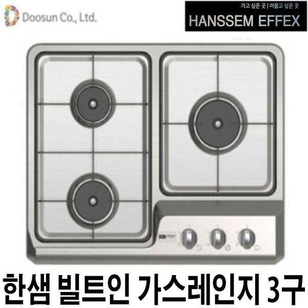 빌트인가스레인지/3구/한샘/가스렌지/HSGC-330/힛트몰