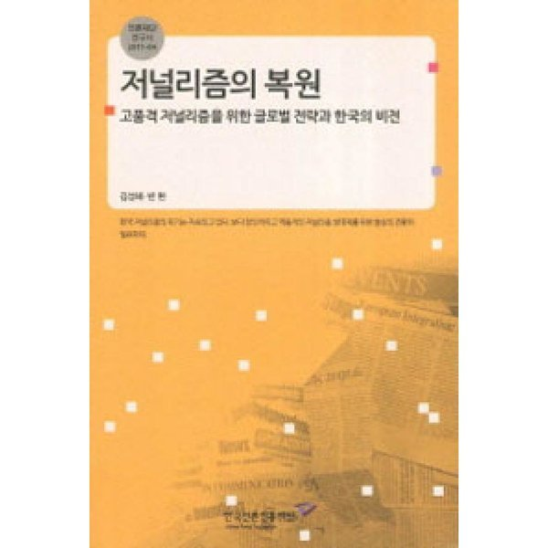 저널리즘의 복원  한국언론진흥재단   김성해  반현