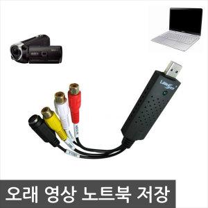 VCR DVR 캠코더 USB 영상캡처 이지캡쳐 편집기 저장