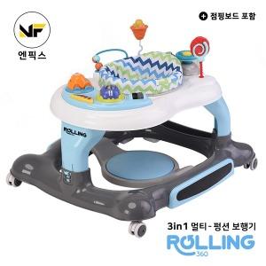 엔픽스 롤링360 다기능 보행기_믹스블루(예약판매)