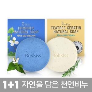 1+1 천연비누/어성초/티트리/모낭/피지관리