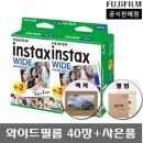 인스탁스 와이드필름 4팩(40장)/폴라로이드필름 사은품