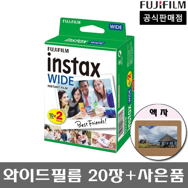 인스탁스 와이드필름 2팩(20장)/폴라로이드필름 사은품