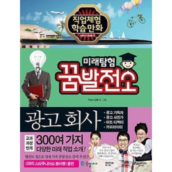 미래탐험 꿈발전소 30 광고 회사  국일아이   Team. 신화