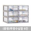 투명수납함 6칸(중형)다용도 플라스틱서랍장 책상정리