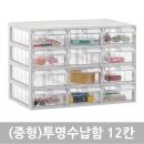 투명수납함 12칸(중형)다용도플라스틱서랍장 책상정리