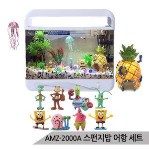 스펀지밥 어항세트 AMZ-2000A 스폰지밥 수족관세트