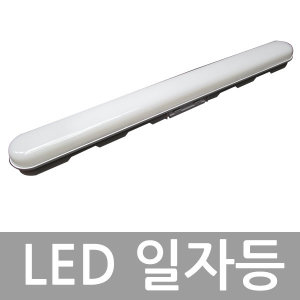 LED 일자등 스키등 30W 두영 금호 필립스 국산 삼성칩