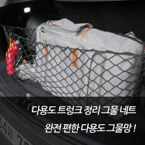 전차종 다용도 트렁크 그물 정리함 네트 그랜져IG K5