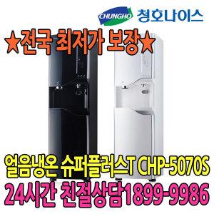 청호나이스CHP-5070S슈퍼이과수얼음냉온정수기플러스T