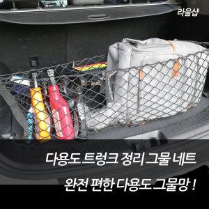 자동차 트렁크 그물망 간편 정리 승용 SUV 코나 스토