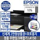EOPI 엡손복합기 엡손 L4150 무한잉크복합기/프린터