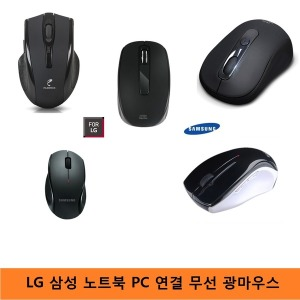 LG 삼성 노트북 PC 연결 무선 광마우스 리시버