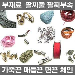 팔찌줄끈 부재료 가죽끈 면끈 세무줄 이니셜 팔찌마감