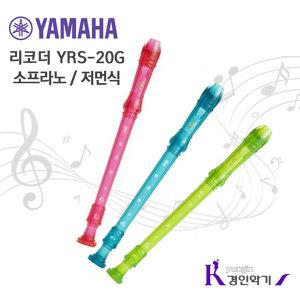 야마하 소프라노 리코더 YRS-20G YRS-20B yrs20