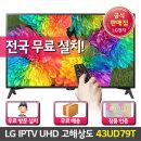 무료방문설치 43UD79T LG IPTV모니터 UHDTV 4K