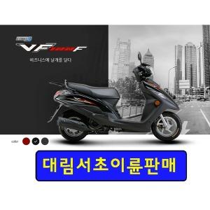 대림오토바이 VF100F 대림vf100 인젝션 19년형 vn100