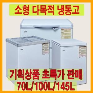 씽씽 소형냉동고 다목적냉동고 BD-100 BD-100K BD-102