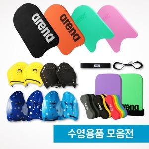 (아레나/스윔닥터) 수영보조용품 모음 / 킥보드 /패들