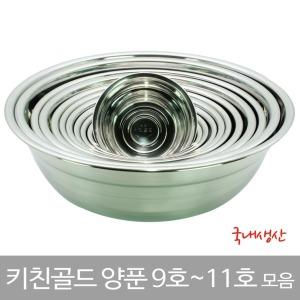 키친골드 스텐레스 양푼/다라이 9호~11호 모음