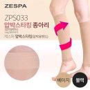 의료기기 인증  압박스타킹 종아리형 (압박/탄력/스타킹/의료용/붓기제거) ZPS033