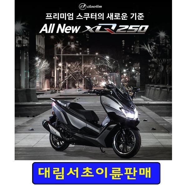 대림오토바이 XQ250 티타늄그레이 최신정상 유통제품