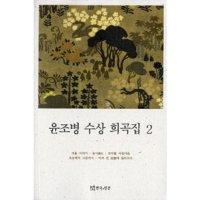 윤조병 수상 희곡집 2  연극과인간   윤조병