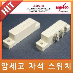 자석스위치/자석감지기/AMS-38B/암세코/자석센서/832T