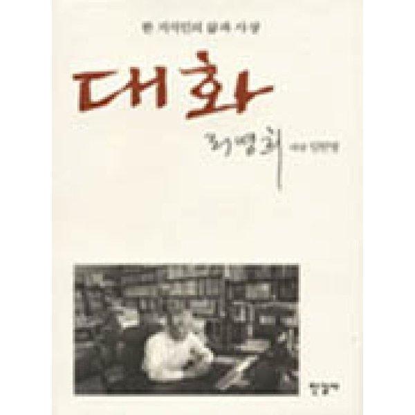 대화  한길사   리영희.임헌영