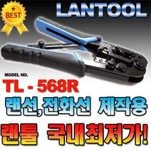 568R 200R 랜툴 초특가 UTP랜선 제작툴 8P6P 랜공구