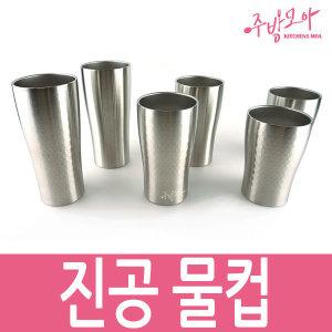 진공물컵 스텐물컵 업소용 식당용 스테인레스 물컵