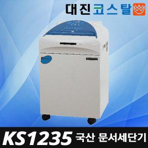 문서세단기 KS-1235/저소음/고속세단 ks1235