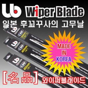 UB 와이퍼 블레이드 /윈도우브러시/승용차/자동차/쉬
