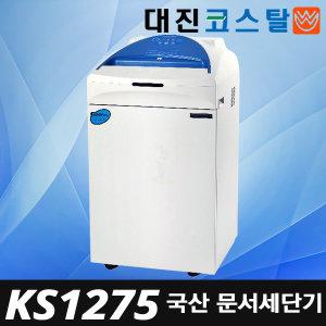 KS-1275 /저소음/고속세단/슈퍼크리닝커터 KS1275