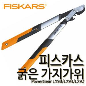 피스카스 굵은가지가위/파워기어/로퍼/LX92/LX94/LX98