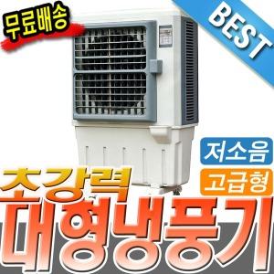 부성 대형냉풍기 BSAC-320A 이동식 초강력냉풍팬