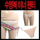 래쉬가드속옷/위생팬티/비키니팬티/안전팬티/이너팬티