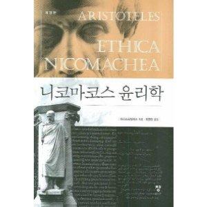 니코마코스 윤리학  창   아리스토텔레스