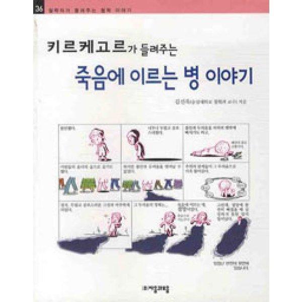 키르케고르가 들려주는 죽음에 이르는 병 이야기  자음과모음   김선욱.