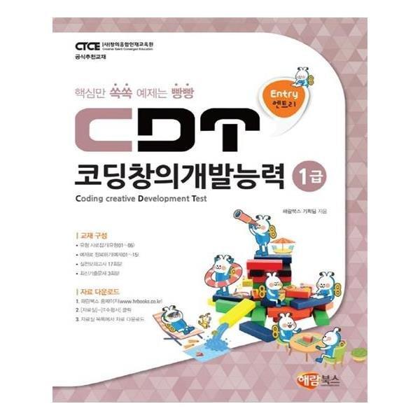 CDT 코딩창의개발능력 1급 엔트리  해람북스