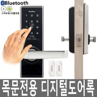 SY770W/목문용도어락/스마트연동 불루투스/어플/나무문