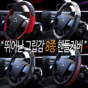 자동차 올뉴모닝 포터2 봉고3 올뉴투싼 핸들커버 용품