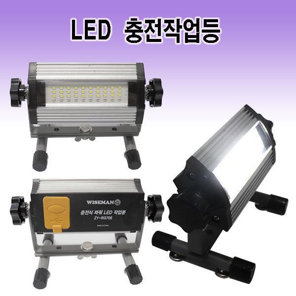 와이즈맨 충전 LED작업등 캠핑 투광기 LED랜턴 미니