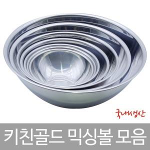 스텐 믹싱볼 5호3600원 광영스텐 키친골드 국내생산