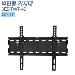 3EZ-TWT-40 벽면 각도조절형 벽걸이거치대23~55인치